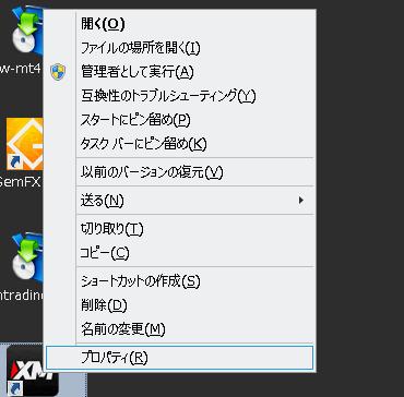 XM MT4デスクトップショートカットの名前の変更