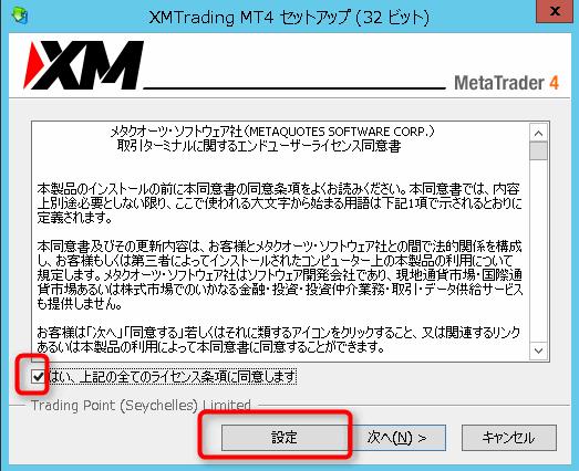 MT4複数インストール場所の設定