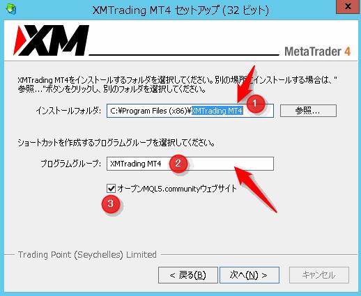 XM MT4のインストールフォルダ変更