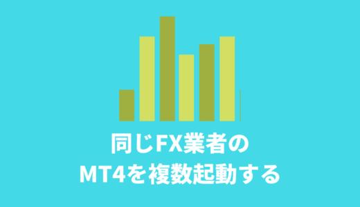 同じFX業者のMT4を複数起動する為のインストール方法