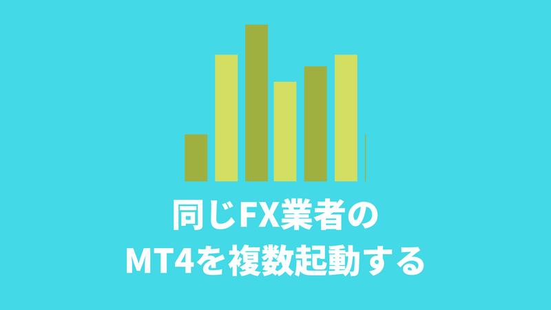 同じFX業者のMT4を複数起動する方法