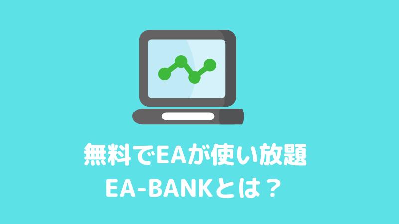 EA-BANKとは?評判は大丈夫?