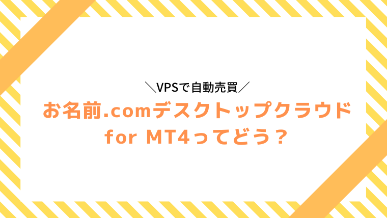 FX用VPS お名前.comデスクトップクラウドの評判・口コミ